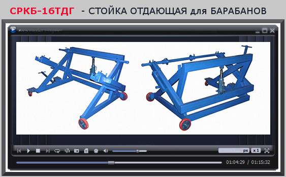 Стойка отдающая (подающая) для размотки кабеля с барабанов СРКБ-16ТДГ