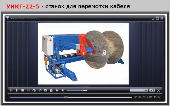Станок для перемотки кабеля УНКГ-22-5