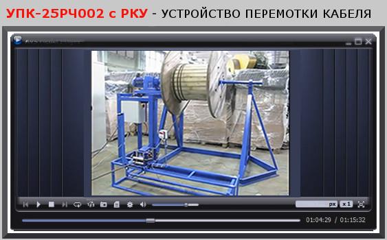 Машина для перемотки кабеля УПК-25РЧ002 с РКУ