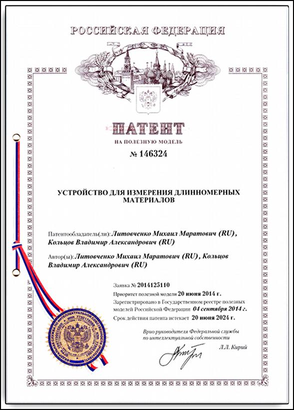 Патент на Устройство для измерения кабеля