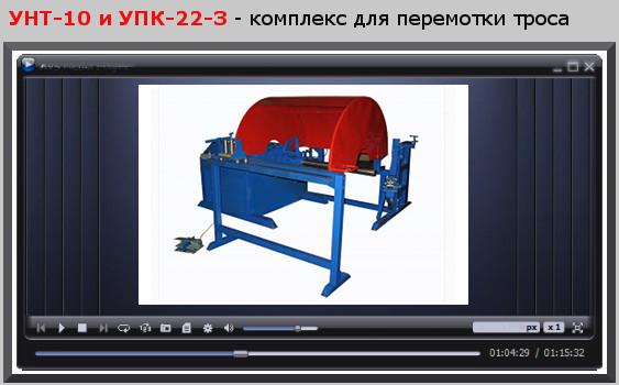 Устройство(станок) для намотки/отмотки троса УНТ-10