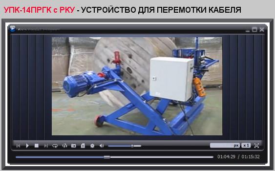 Устройство для перемотки кабеля УПК-14ПРГК с РКУ